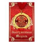 Медаль «Лучшая жена на планете» в открытке