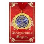 Медаль «Лучшему деду России» в подарочной открытке