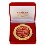 Медаль «Лучшей мамочке на свете»
