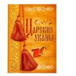 Ежедневник «Царские указы», 80 листов