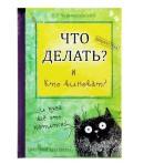 Ежедневник «Что делать и кто виноват», 80 листов