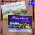 Магнит двухсторонний «Новосибирск. Оперный театр»