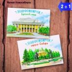 Магнит двухсторонний «Новосибирск вдохновляет»