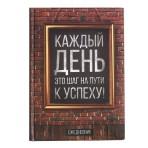 Ежедневник «Каждый день — это шаг на пути к успеху», 160 листов