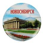 Значок сувенирный «Новосибирск»