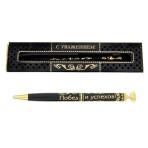 Ручка подарочная «Побед и успехов»