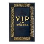 Ежедневник «VIP для избранных», экокожа, 96 листов