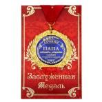 Медаль «Лучший папа» в открытке