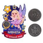 Монета «Подарок от зубной феи», 2 см