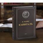 Книга-сейф «Капиталъ» бумажные страницы