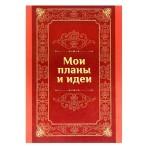 Блокнот «Мои планы и идеи», 16 листов, клетка