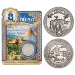 Монета «ЯНАО»