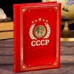 Ежедневник с гербом «СССР», 160 листов, экокожа