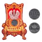 Монета «10 царских рублей»