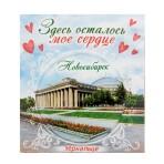 Зеркало в конверте «Новосибирск»