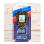 Магнит-открывашка «Герб России, Новосибирск», латунь, 5 х 9,7 см