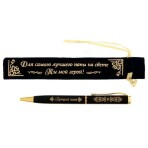 Ручка в бархатном мешочке  «Лучший папа»