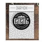 Значок «Сибирь не для слабаков», дерево