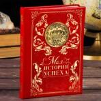 Ежедневник «Моя история успеха» для женщин, 160 листов, экокожа