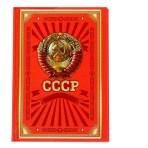 Ежедневник «СССР», твёрдая обложка, А5, 80 листов