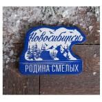Магнит «Новосибирск. Родина смелых», дерево