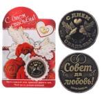 Монета «С днем свадьбы!»