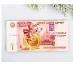 Магнит новогодний «5000 рублей», 5х10 см