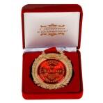 Медаль «Любимой мамочке»
