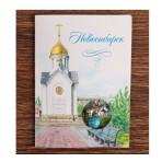 Открытка «Новосибирск.Часовня» с подвеской Мишка на шаре
