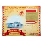 Марка на открытке «Новосибирск. Железнодорожный вокзал»