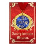 Медаль «Любимый муж» на открытке