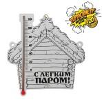 Термометр банный-прикол «С легким паром!», под заказ