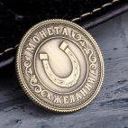 moneta-zhelanijj-novosibirsk