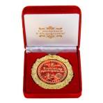 """Медаль """"Классному руководителю"""" в бархатной коробке"""