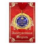 """Медаль """"Золотой дедушка"""" в подарочной открытке"""