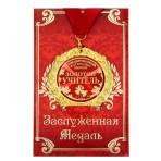 """Медаль """"Золотой учитель"""""""