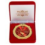 """Медаль """"Золотая бабушка"""" в бархатной коробке"""
