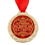 """Медаль """"Лучшие родители на свете"""""""