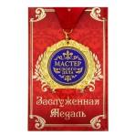 """Медаль """"Мастер своего дела"""" в подарочной открытке"""