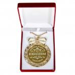 """Медаль """"С Юбилеем, счастья, радости, здоровья"""""""