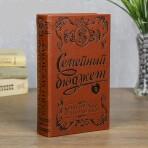 """Сейф-книга  """"Семейный бюджет"""""""