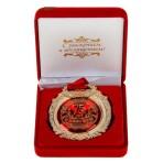 Медаль юбилейная в подарочной коробочке, разные даты