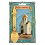 """Ложка сувенирная """"Новосибирск"""" на открытке"""