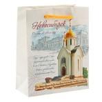 """Пакет """"Новосибирск"""", 11 × 14 см, бумага"""