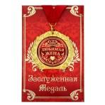 """Медаль """"Любимая жена"""" на открытке"""