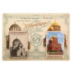 """Магниты на открытке """"Новосибирск"""""""
