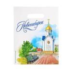 """Пакет """"Новосибирск. Часовня"""",  23 х 29 см, полиэтилен"""