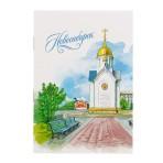 """Блокнот """"Новосибирск"""", 32 листа, клетка"""