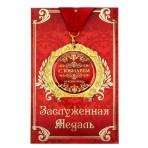 """Медаль """"С юбилеем"""" в подарочной открытке"""