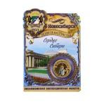 """Монета """"Новосибирск"""", диаметр 2,2 см"""